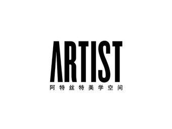 阿特丝特ARTIST美学空间(总店)