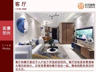 富裕型80平米四室四厅现代简约风格客厅装修效果图