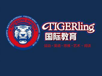 TIGERling国际儿童俱乐部