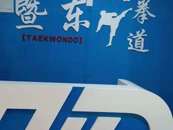 暨东跆拳道(江阴市)