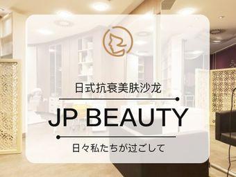 JP:BEAUTY致美之极日式抗衰美肤沙龙