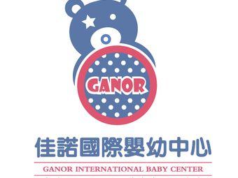 佳诺国际婴幼中心(经开校区)