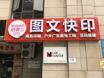 银泉图文广告(长寿路店)