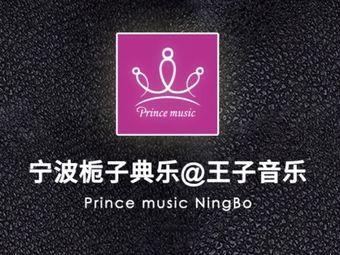 栀·王子音乐