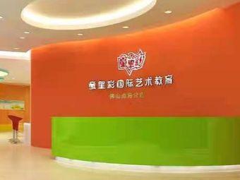 童星彩国际艺术教育(南海校区)
