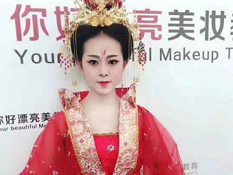 香港·你好漂亮美妆学院(泉州分校)