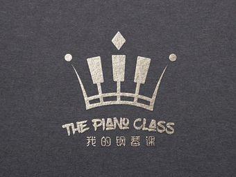 我的钢琴课——西方古典音乐教室