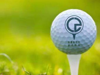 绿洲高尔夫运动中心