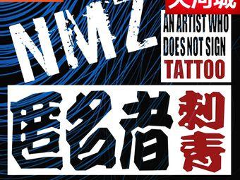 纹身匿名者刺青(达芬奇店)