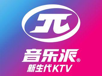 音乐派KTV(新都苏宁广场店)