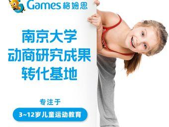格姆思国际儿童动商馆(龙江店)