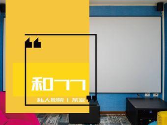 艺动霆达和77(五道口店)