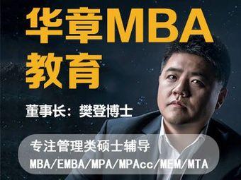 雄松华章MBA培训