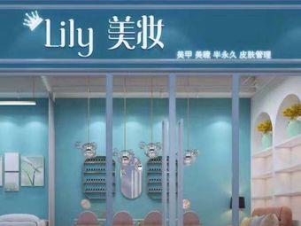Lily 美妆(汇金店)