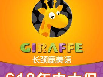 长颈鹿美语(JN150创意园店)
