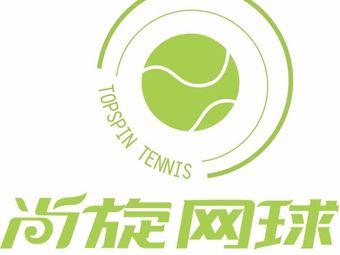 尚旋网球俱乐部
