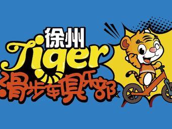 徐州Tiger滑步车平衡车俱乐部