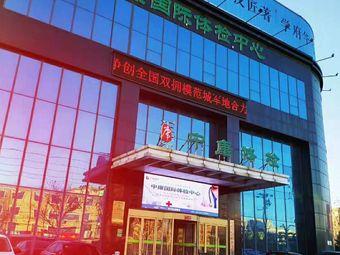 中康国际体检中心(胶州店)