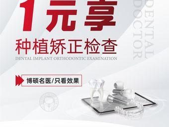 牙博士口腔品牌全国连锁牙齿矫正种植牙中心