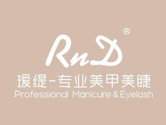 RnD瑷缇专业美甲美睫(金甲冲店)