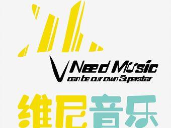 维尼音乐培训(中国音乐家协会专业考级单位店)