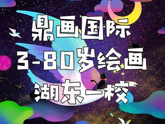 鼎画国际3–80岁绘画(方洲店)