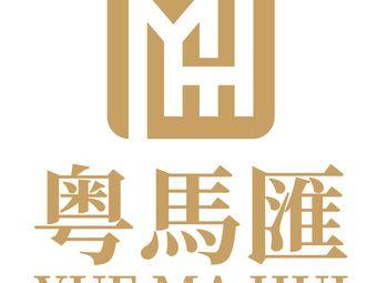 粤马汇宝马维修改装中心