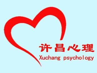 许昌市心理咨询师职业培训学校