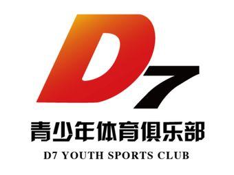 D7青少年体育俱乐部
