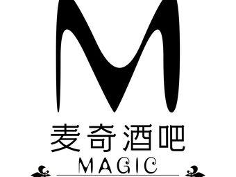 麦奇酒吧·Magic Lounge Bar