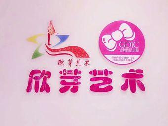 欣芽艺术教育机构(国际城校区)
