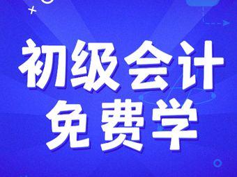 汇智会计学校(总校)