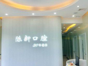 陈新口腔科诊所