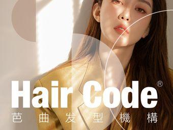 HairCode 芭曲发型(金鹰国际购物中心店)