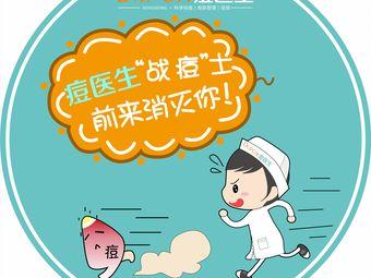 Dr.POX痘医生科学祛痘连锁(烟大店)