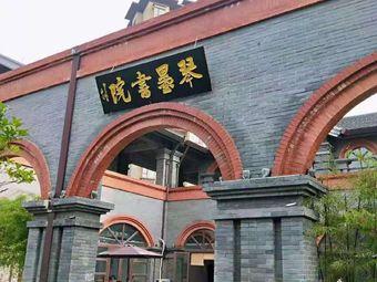 琴墨书院(1912校区)