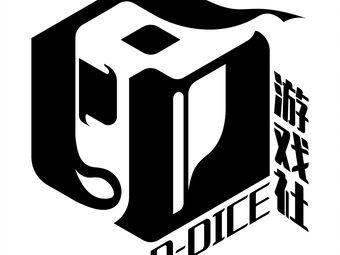 D-DICE游戏社