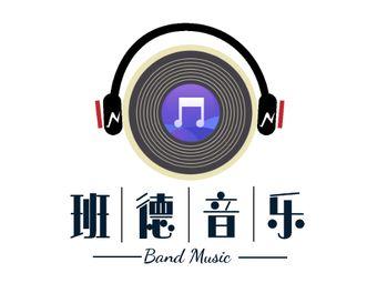 班德音乐艺术中心(蓝海风-漫巷店)