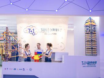 7+1儿童创新俱乐部(金阳国贸店)