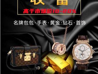 徐州黄金钻石手表包包典当回收中心