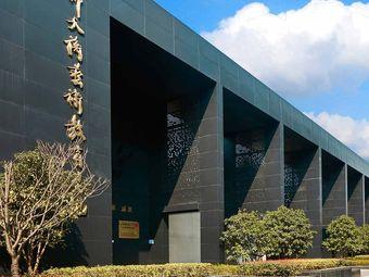 韩天衡艺术教育基地