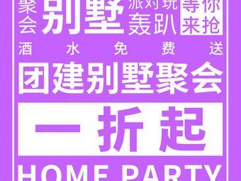 零度·泳池派对聚会别墅轰趴馆(雅宝·东方国际花园店)