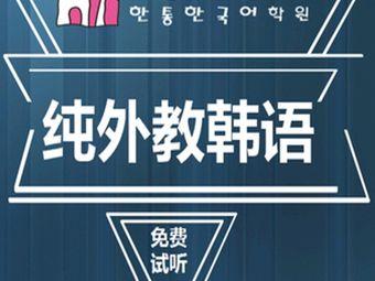 韓通韓國語學院(虹口校區)