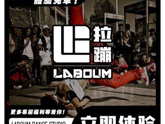 LABOUM 拉蹦·超模·流行舞蹈研修基地