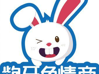 枣庄龅牙兔儿童情商乐园