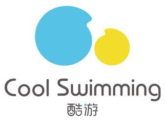 酷游儿童亲子游泳俱乐部(钱江世纪城店)