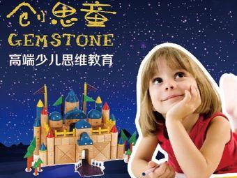 创思童积木桌游体验中心(东莞)