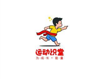 运动识堂(儿童体适能)