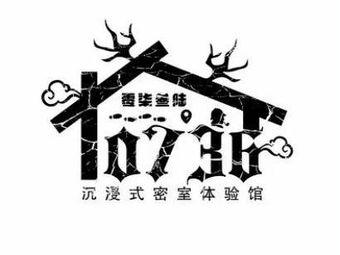 0736零柒叁陆沉浸式综合体验馆