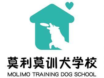 莫利莫宠物训练学校(香薰山谷校区)